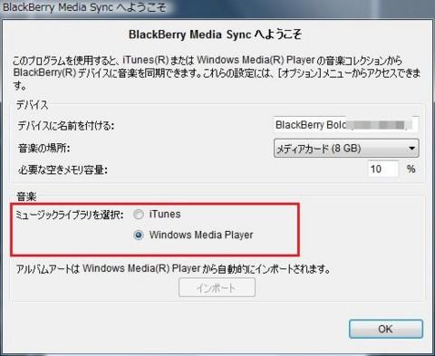 f:id:BlackBerryBold:20090326125500j:image