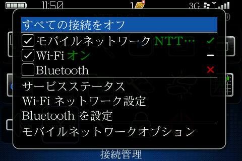 f:id:BlackBerryBold:20090405121748j:image