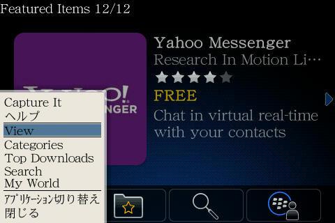 f:id:BlackBerryBold:20090407105229j:image