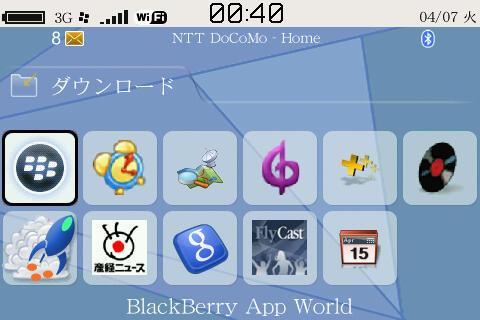 f:id:BlackBerryBold:20090407105704j:image