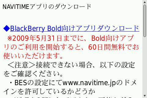 f:id:BlackBerryBold:20090410132137j:image