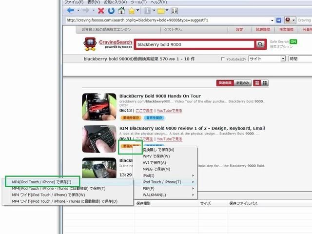 f:id:BlackBerryBold:20090410155341j:image:w480