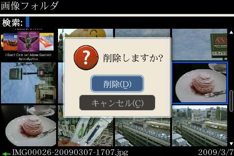 f:id:BlackBerryBold:20090410171613j:image