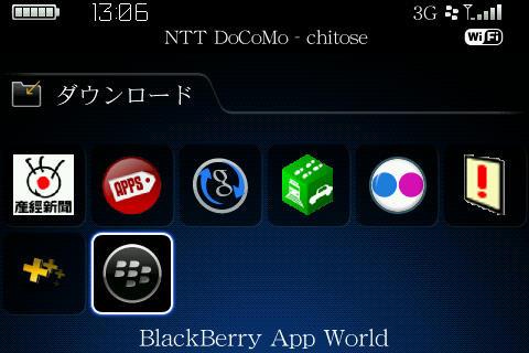 f:id:BlackBerryBold:20090419133954j:image