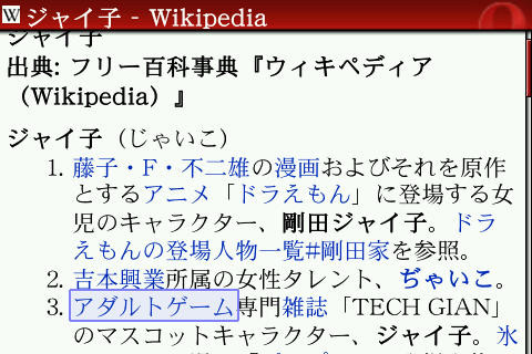 f:id:BlackBerryBold:20090420142108j:image