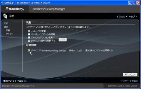 f:id:BlackBerryBold:20090424095234j:image