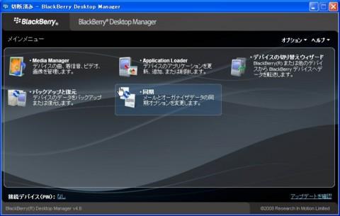 f:id:BlackBerryBold:20090424095241j:image