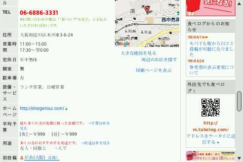 f:id:BlackBerryBold:20090427152401j:image