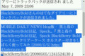 f:id:BlackBerryBold:20090508112658j:image:medium
