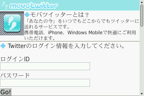 f:id:BlackBerryBold:20090509172840j:image