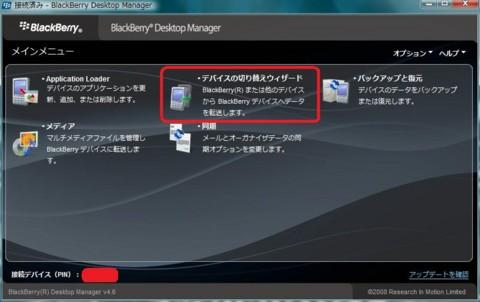 f:id:BlackBerryBold:20090515214744j:image