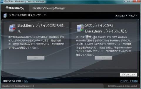 f:id:BlackBerryBold:20090515214746j:image