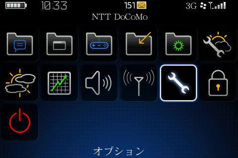 f:id:BlackBerryBold:20090518104916j:image