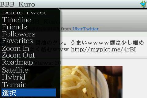 f:id:BlackBerryBold:20090620103956j:image