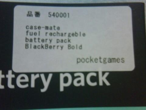 f:id:BlackBerryBold:20090622120145j:image