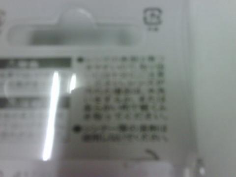 f:id:BlackBerryBold:20090623140333j:image