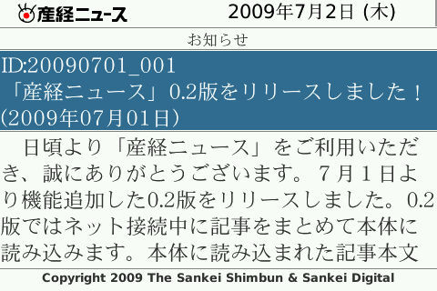 f:id:BlackBerryBold:20090702083300j:image