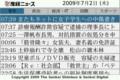 f:id:BlackBerryBold:20090702083437j:image:medium