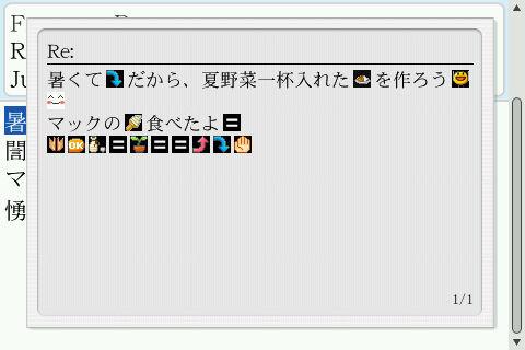 f:id:BlackBerryBold:20090709160933j:image