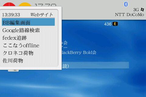 f:id:BlackBerryBold:20090717134221j:image