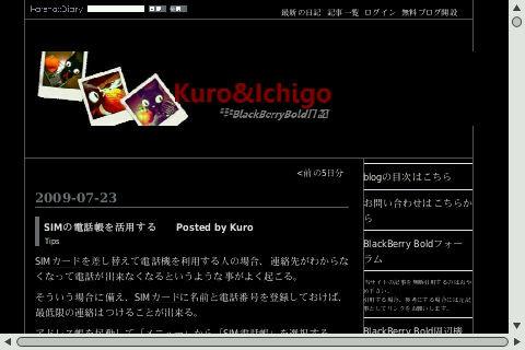 f:id:BlackBerryBold:20090723155906j:image