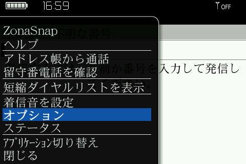 f:id:BlackBerryBold:20090805170157j:image