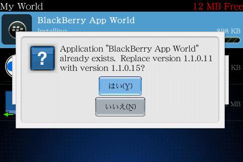 f:id:BlackBerryBold:20090810172348j:image