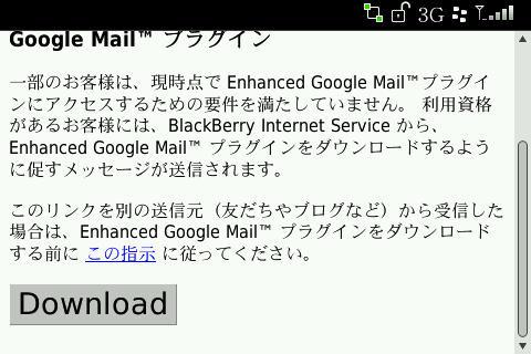 f:id:BlackBerryBold:20090831153914j:image