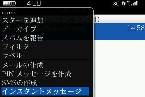 f:id:BlackBerryBold:20090831153916j:image