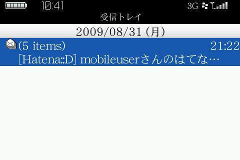 f:id:BlackBerryBold:20090901104832j:image