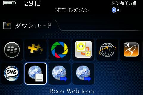 f:id:BlackBerryBold:20090907093545j:image