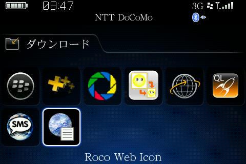 f:id:BlackBerryBold:20090907095110j:image