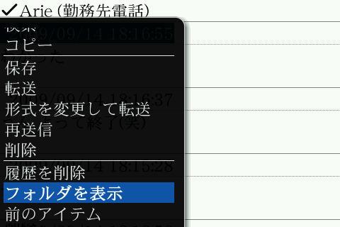 f:id:BlackBerryBold:20090920184623j:image