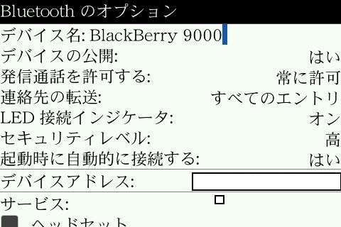 f:id:BlackBerryBold:20091014120817j:image