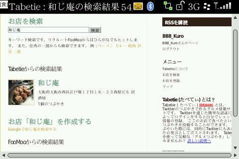 f:id:BlackBerryBold:20091104144028j:image