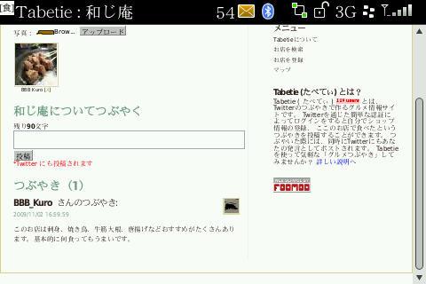 f:id:BlackBerryBold:20091104144107j:image