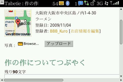 f:id:BlackBerryBold:20091104144838j:image