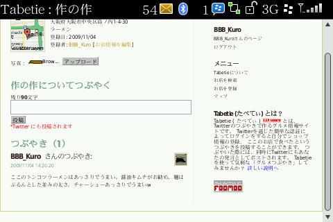 f:id:BlackBerryBold:20091104145131j:image