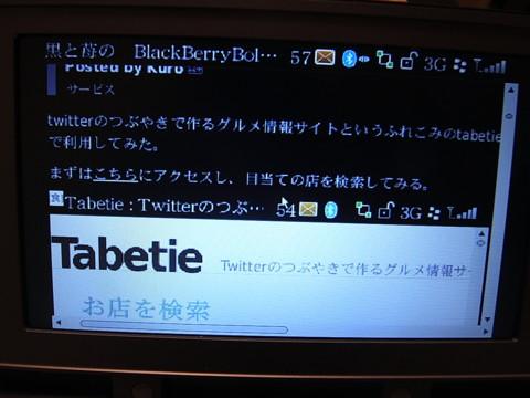 f:id:BlackBerryBold:20091104224903j:image