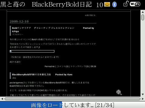 f:id:BlackBerryBold:20091210123541j:image