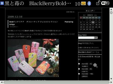 f:id:BlackBerryBold:20091210123602j:image