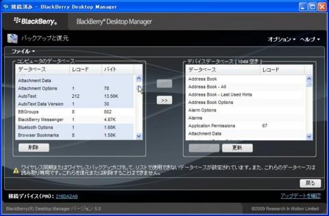 f:id:BlackBerryBold:20091221005924:image