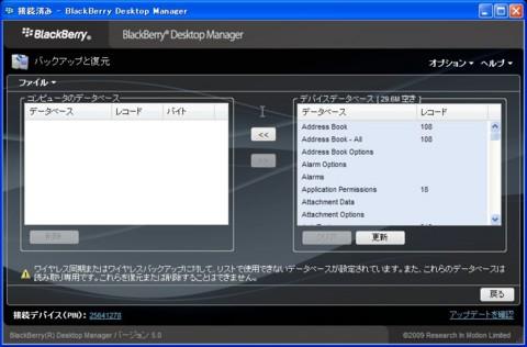 f:id:BlackBerryBold:20091221005925:image