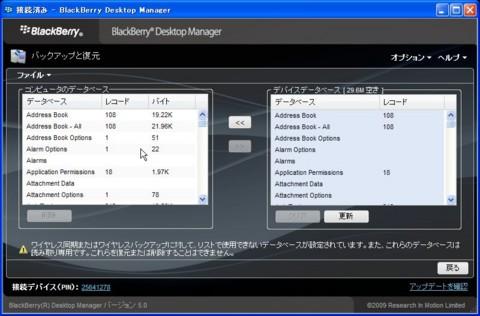 f:id:BlackBerryBold:20091221005927:image