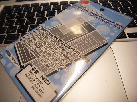 f:id:BlackBerryBold:20091227174129j:image