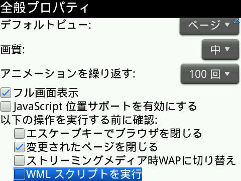 f:id:BlackBerryBold:20100103005134j:image