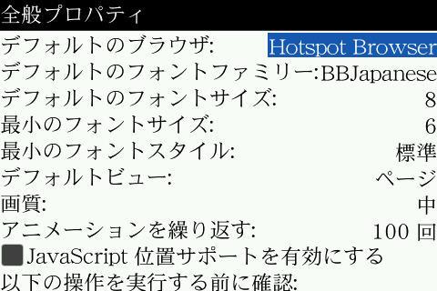 f:id:BlackBerryBold:20100103005144j:image
