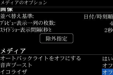 f:id:BlackBerryBold:20100104224506j:image