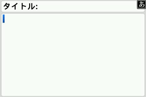 f:id:BlackBerryBold:20100106010631j:image