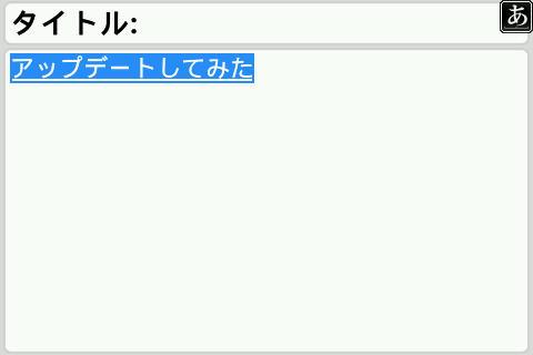 f:id:BlackBerryBold:20100106011445j:image